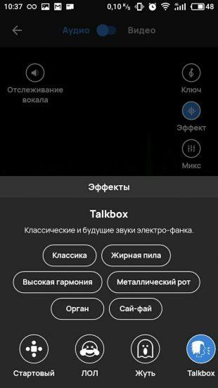 Εφαρμογές αλλαγής φωνής: Voloco