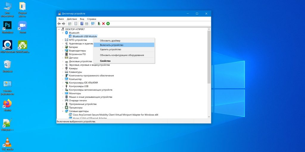 """نحوه فعال کردن بلوتوث در لپ تاپ ویندوز: ماژول را در مدیر وظیفه فعال کنید """""""