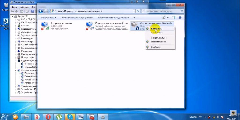 اتصال شبکه بلوتوث را بر روی لپ تاپ انتخاب کنید