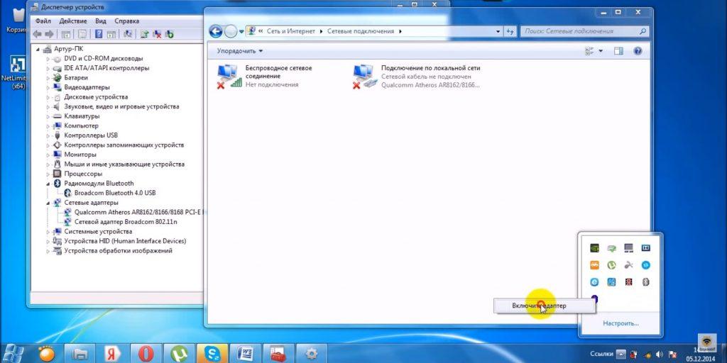 نحوه فعال کردن بلوتوث بر روی لپ تاپ: روی «فعال کردن آداپتور» کلیک کنید