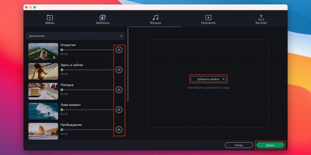 Как сделать слайдшоу из фотографий на компьютере: добавьте музыку