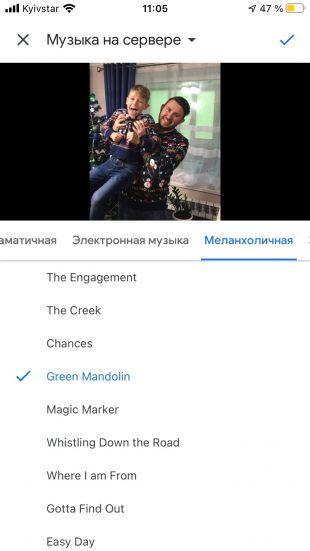 Как сделать слайдшоу из фотографий на смартфоне: выберите трек