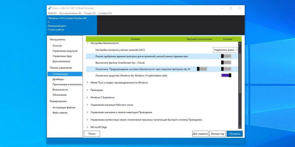 """Paano I-disable ang """"Windows Defender"""": Paggamit ng application ng third-party"""