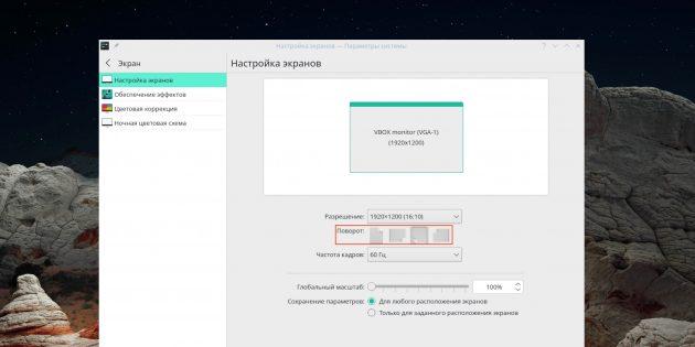 Linuxを使用してコンピュータの画面を裏返す方法:「パラメータ」→「モニタ」を開き、目的の回転角を指定します。
