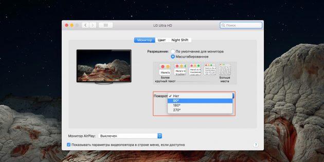 MacOSを使用してノートパソコンで画面をフリップする方法設定の「モニタ」セクションを検索して、回転角を指定します。