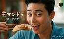 パク・ソジュン、日本語で呼びかけも!「bibigo 王マンドゥ」日本版の新CMが本日より放映