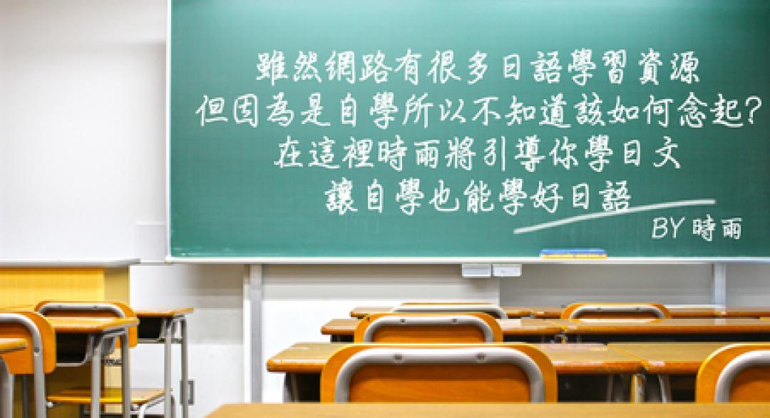 【提供日文自學者一個美好的日語學習環境】說明 @ 時雨の町-日文學習園地 :: 痞客邦 PIXNET