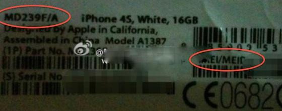 https://i1.wp.com/cdn.macrumors.com/article-new/2011/09/iphone_4s_label.jpg?w=600