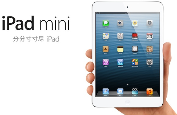 Apple Announces December Launches For Iphone 5 Ipad Mini