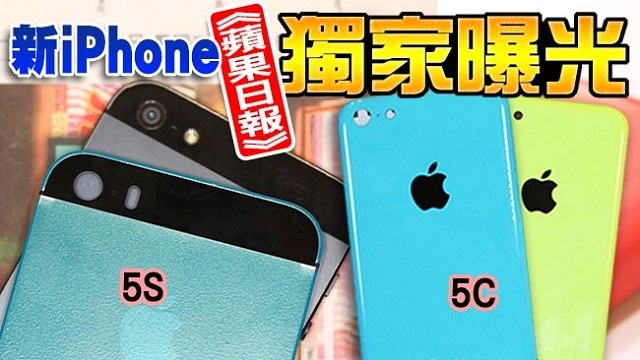 iphone 5s_5c_apple_daily_promo