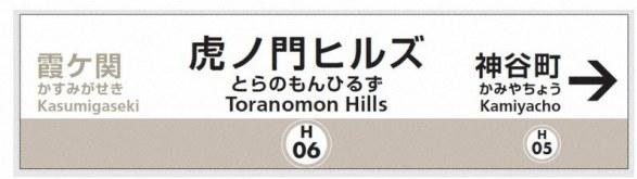 「虎ノ門ヒルズ駅」の画像検索結果