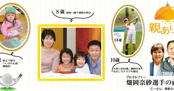 親ありて:プロゴルファー・畑岡奈紗選手の両親 仁一さん、博美さん/上 母の職場でクラブになじみ | 毎日新聞