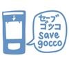 Savegocco