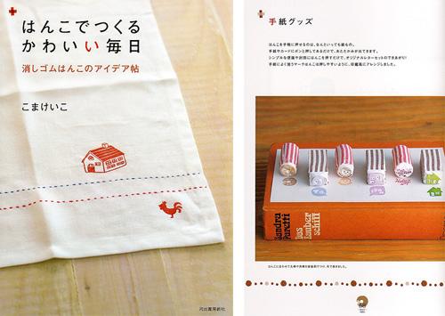 Japan Stampbook