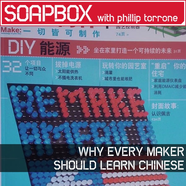 Why Every Maker Should Learn Chinese