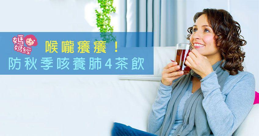 喉嚨癢癢!防秋季咳養肺4茶飲 – 媽媽經|專屬於媽媽的網站