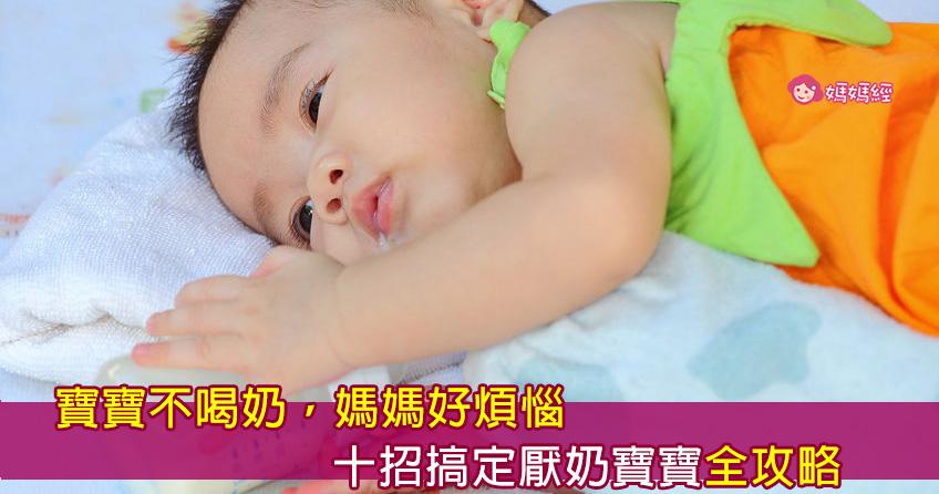 寶寶哭鬧不喝奶怎麼辦?十招搞定厭奶癥 – 媽媽經|專屬於媽媽的網站