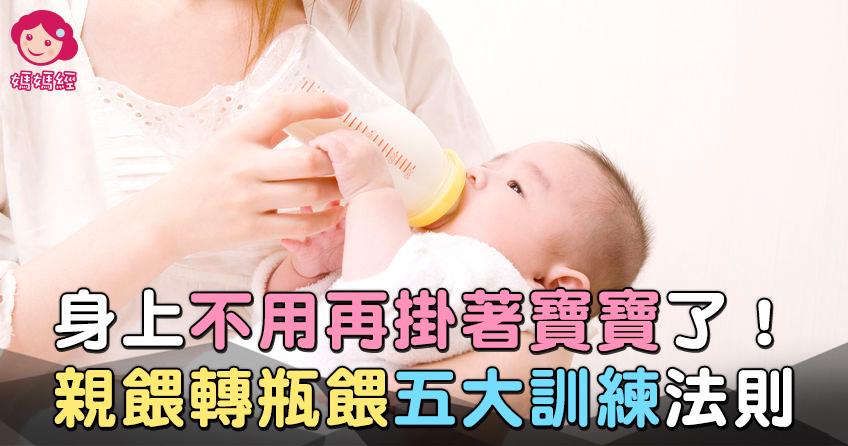 職場媽媽母乳實戰!親餵寶寶無痛轉瓶餵 – 媽媽經 專屬於媽媽的網站