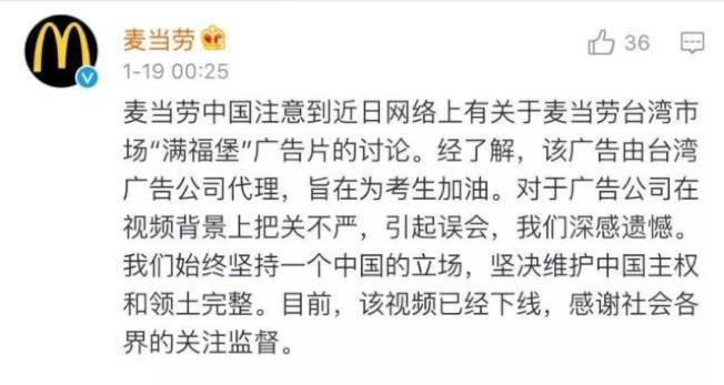 臺灣麥當勞廣告出現「國籍臺灣」? 中國官媒籲「依法處置」 - 世界新聞網