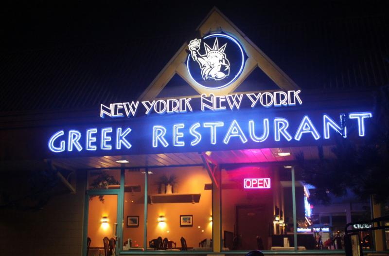 Greek Restaurant 64 And 152