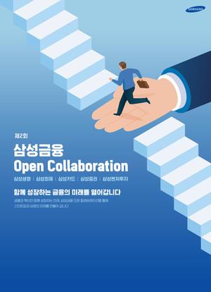 삼성 금융 계열사, 창업 지원을 통한 미래 금융 혁신