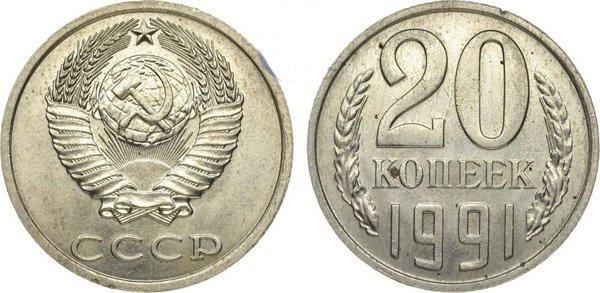 20 kopecks 1991 tanpa surat