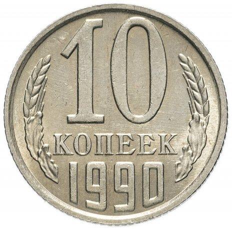 Монета 10 копеек 1990 М стоимостью 26407 руб.