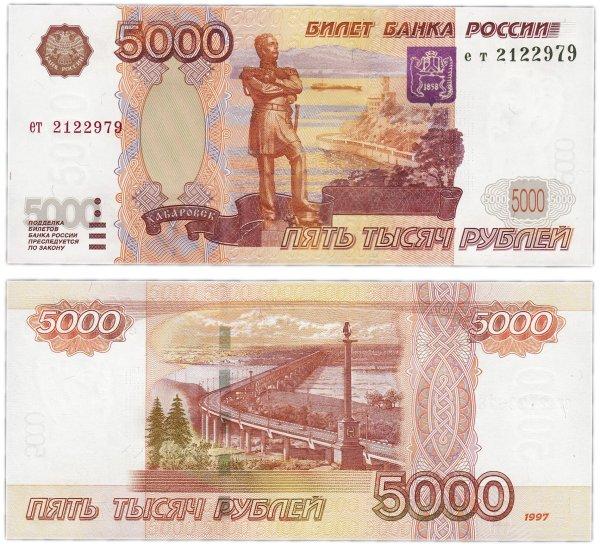 Банкнота 5000 рублей 1997 (без модификации) ПРЕСС ...