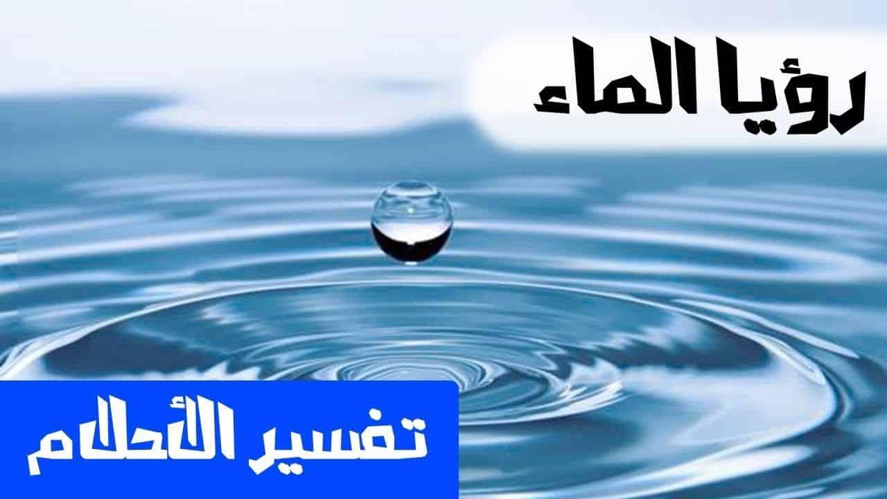 تفسير الماء في الحلم لابن سيرين موسوعة