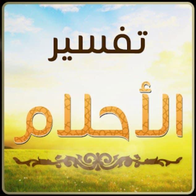 تفسير اسم محمد للعزباء موسوعة