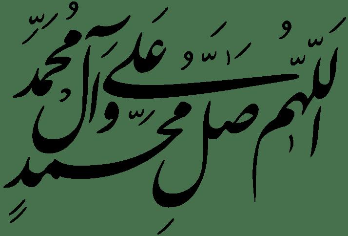 تفسير رؤيا الصلاة على النبي في المنام لابن سيرين موسوعة