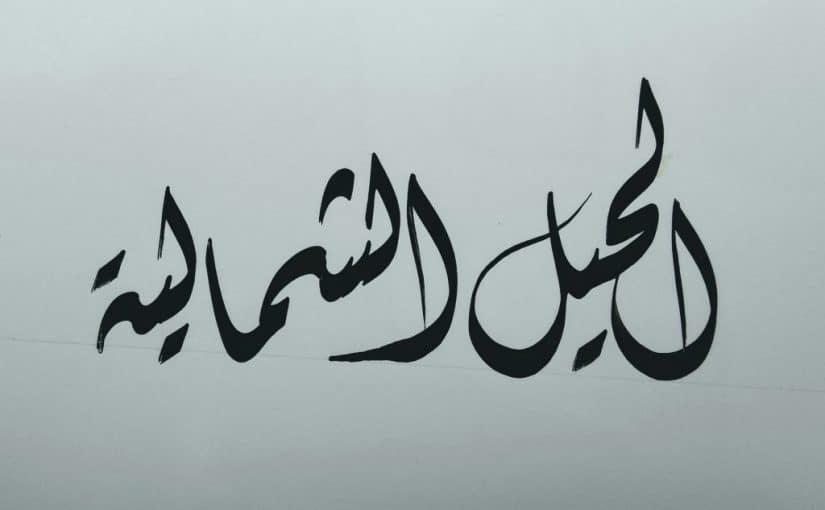 شرح تعليم الخط العربي وانواعه موسوعة