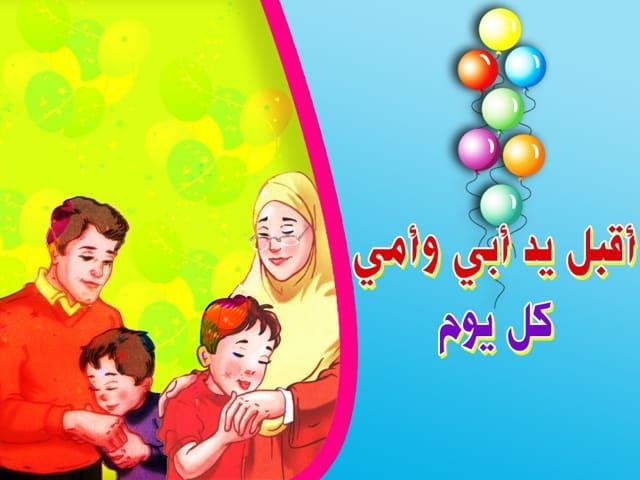 موضوع عن بر الوالدين للأطفال موسوعة