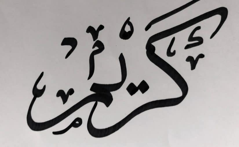 اسماء فيس بوك دينيه موسوعة