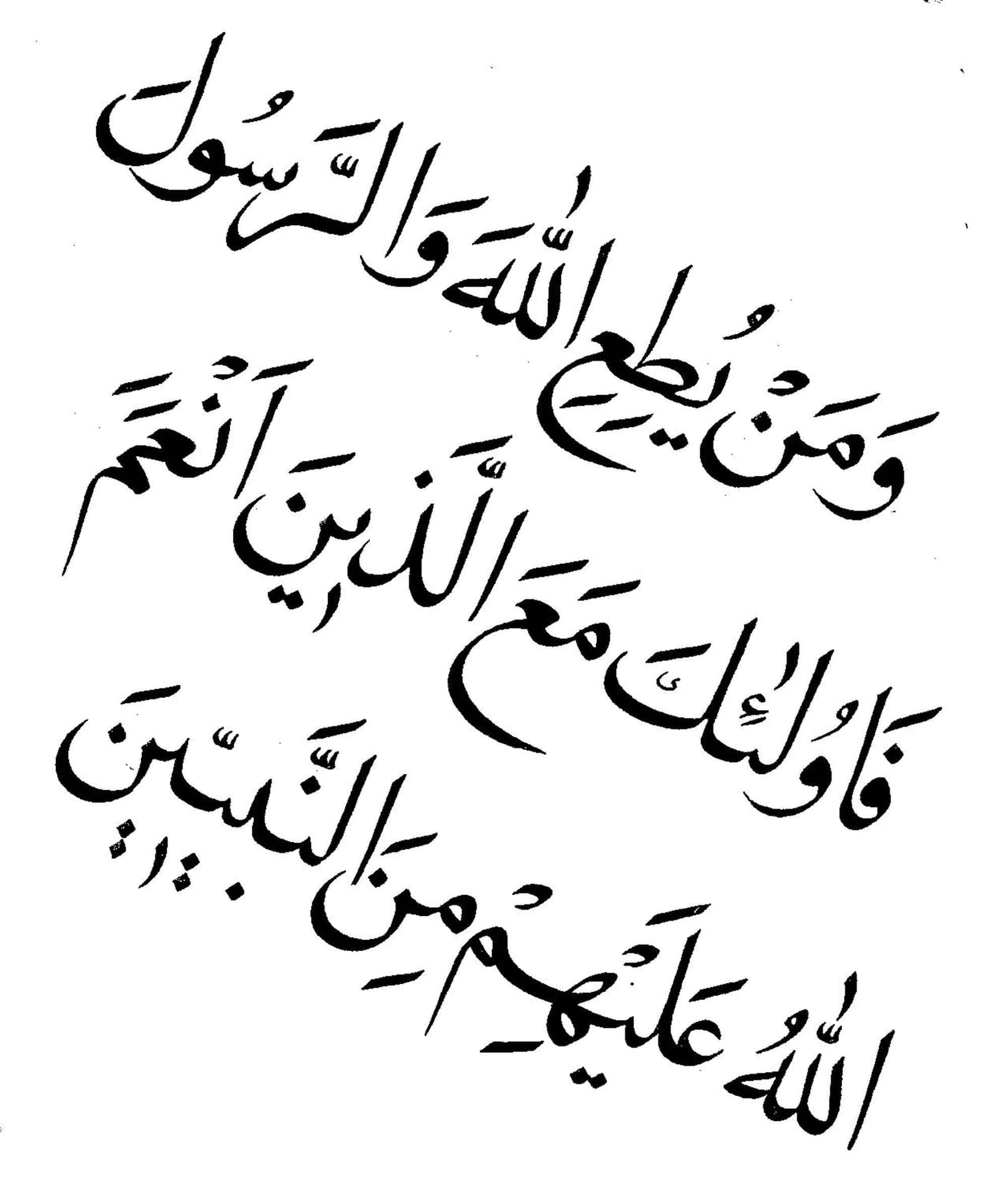 أجمل لوحات خط عربي نسخ موسوعة
