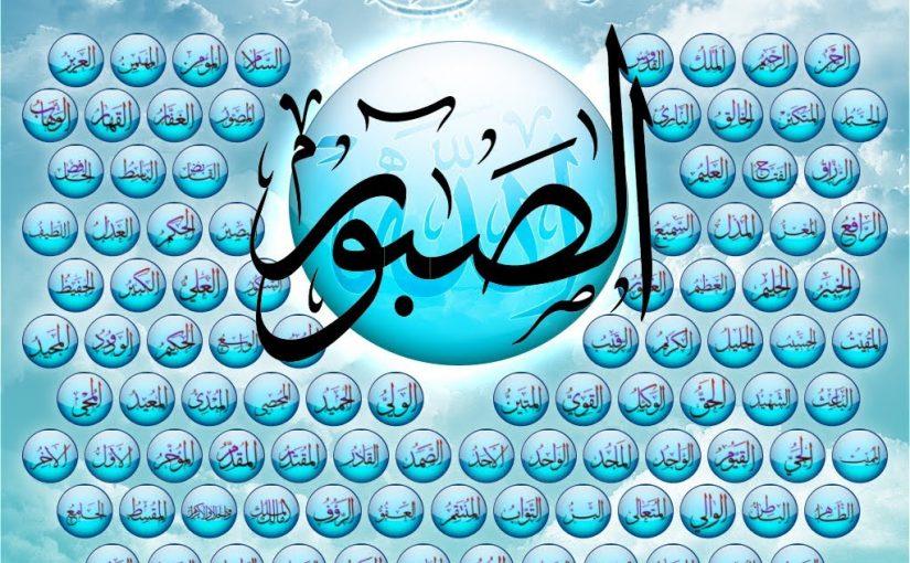 أسماء الله الحسنى ومعانيها موسوعة