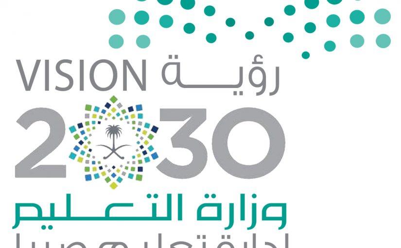 شعار رؤية 2030 مع وزارة التعليم