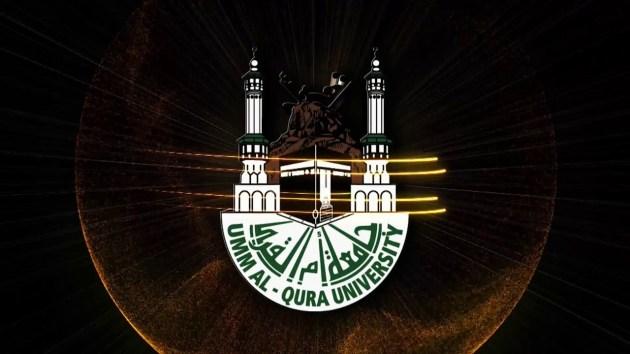 صور الشعار الجديد لجامعة أم القرى