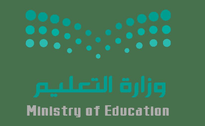 وزارة التربية والتعليم السعودية Png