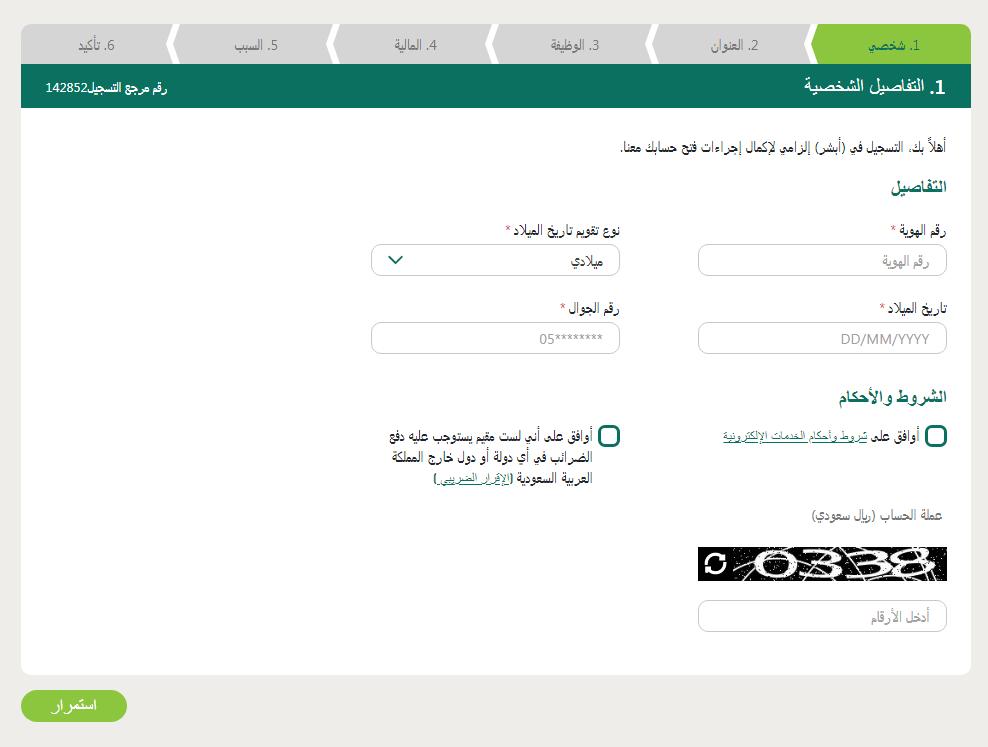 الاهلى اون لاين فتح حساب جديد