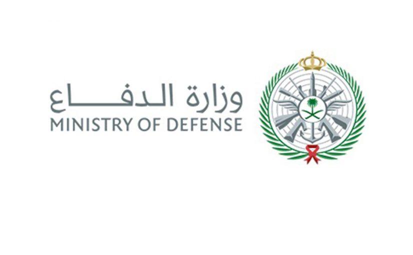 صور شعار وزارة الدفاع الجديد جديدة موسوعة