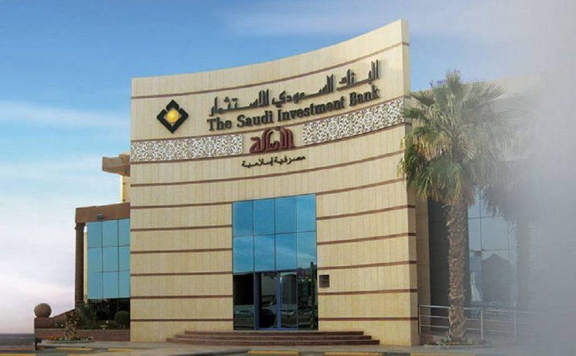 فتح حساب في البنك السعودي للاستثمار