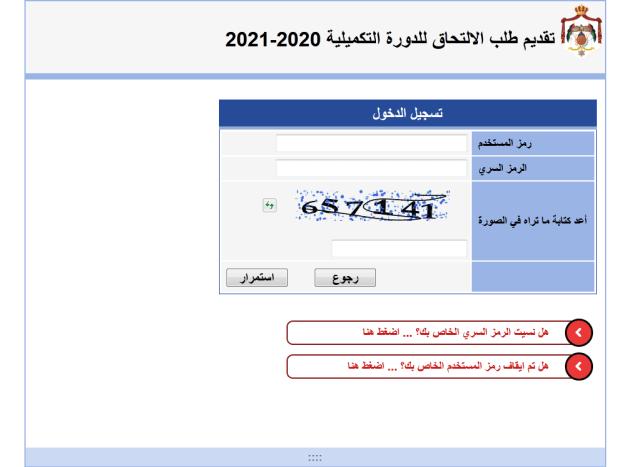 موعد التقديم في القبول الموحد للجامعات الأردنية