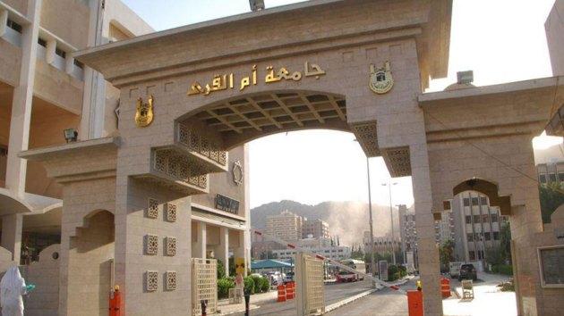 تخصصات جامعة أم القرى بالقنفذة للبنات