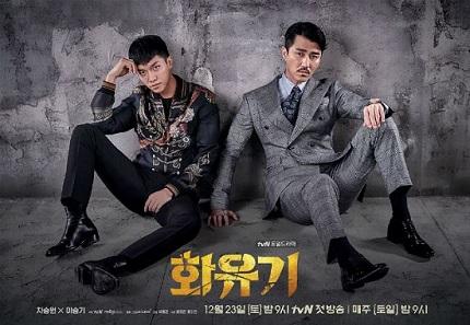 [全文]tvN・JSピクチャーズ側「『花遊記』6日から通常放送 ...