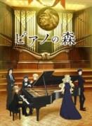 Piano no Mori 2 (TV)
