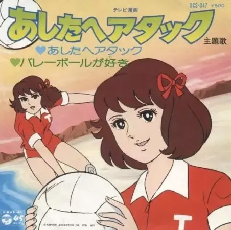 Anime Volleyball