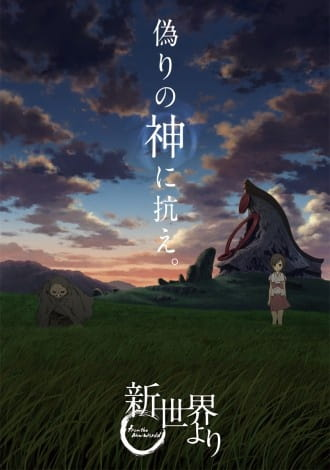 Shinsekai yori