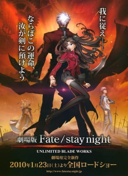 Fate/stay night Movie: Unlimited Blade Works