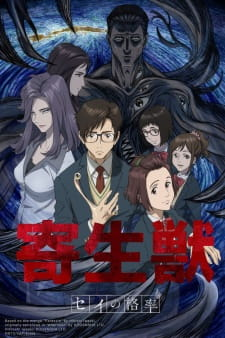 Kiseijuu Subtitle Indonesia BD Batch (Episode 1-24)